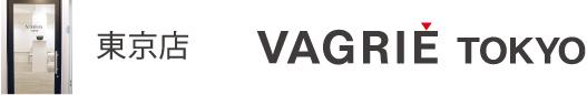 ヴァグリエ東京